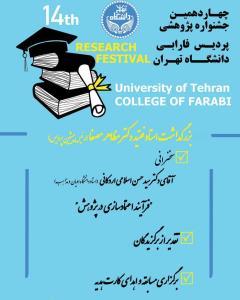 1398-09-27--ut_farabi-research-festival-00.jpg -