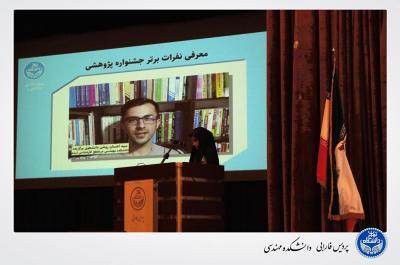 1398-09-27--ut_farabi-research-festival-03.jpg -